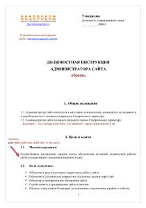 Образец должностной инструкции администратора сайта