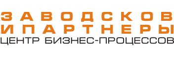 Заводсков и партнёры логотип