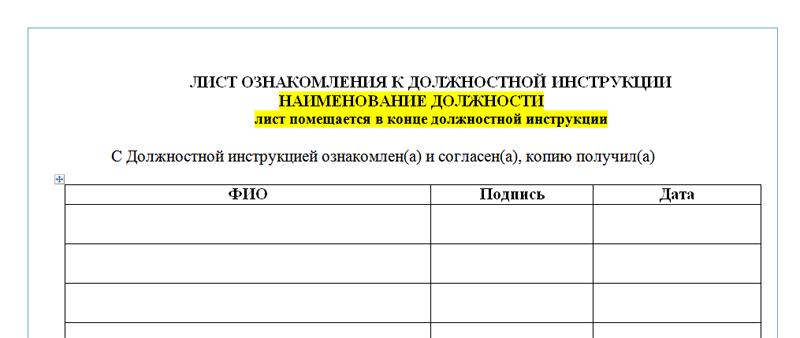 Пример листа ознакомления с должностной инструкцией