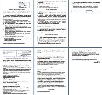 Типовые шаблоны должностных инструкций